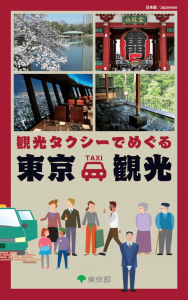 tokyokankou-taxi1