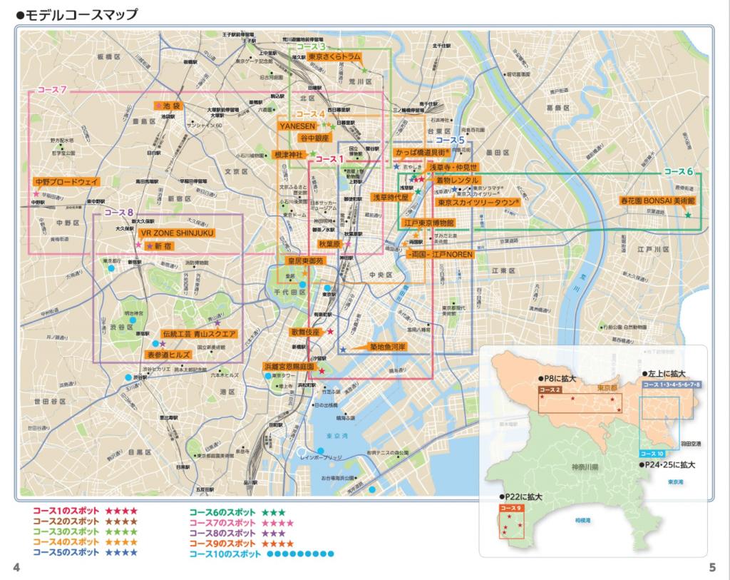 tokyokankou-taxi2_