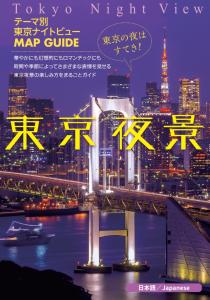 tokyo-yakei1