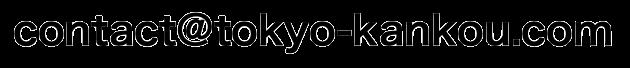 tokyokankoumail1