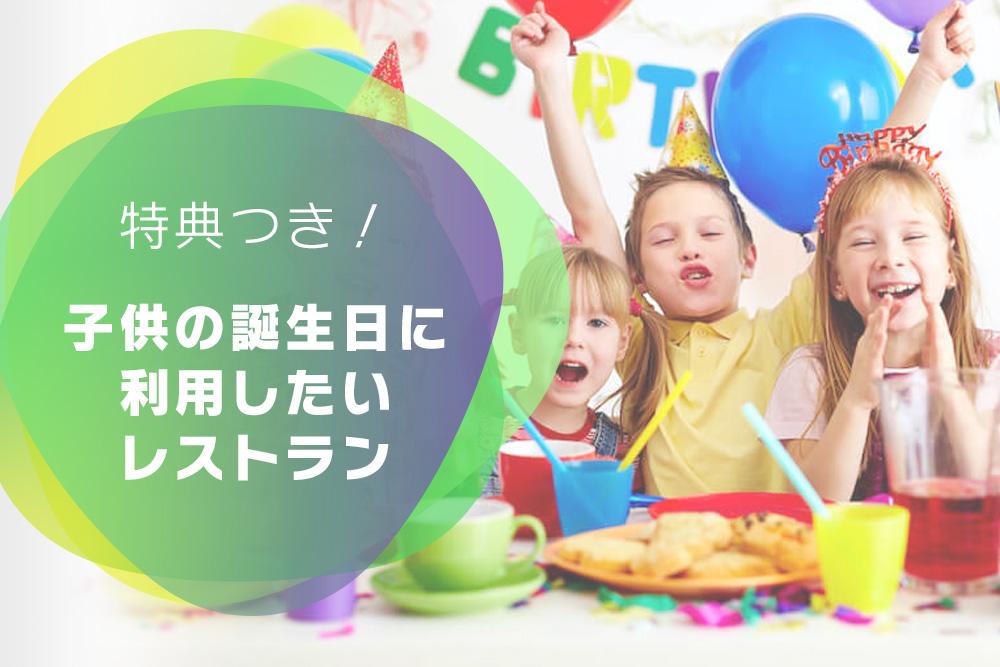 5-restaurant-birthday1