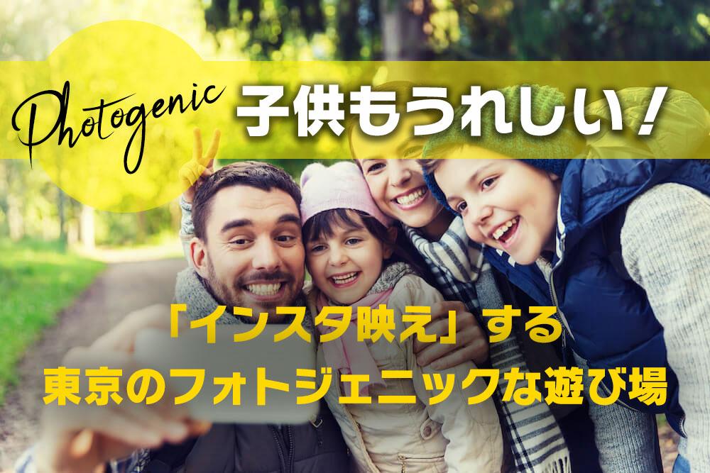 insta-tokyo-photospot1