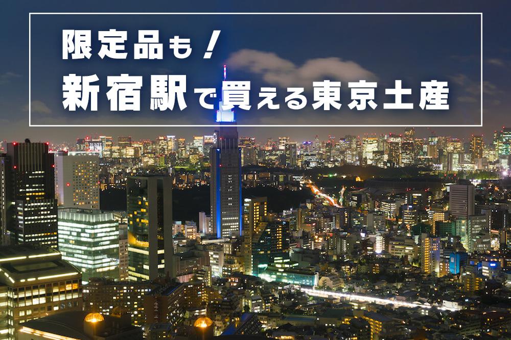 sinjuku-gift-tokyo1