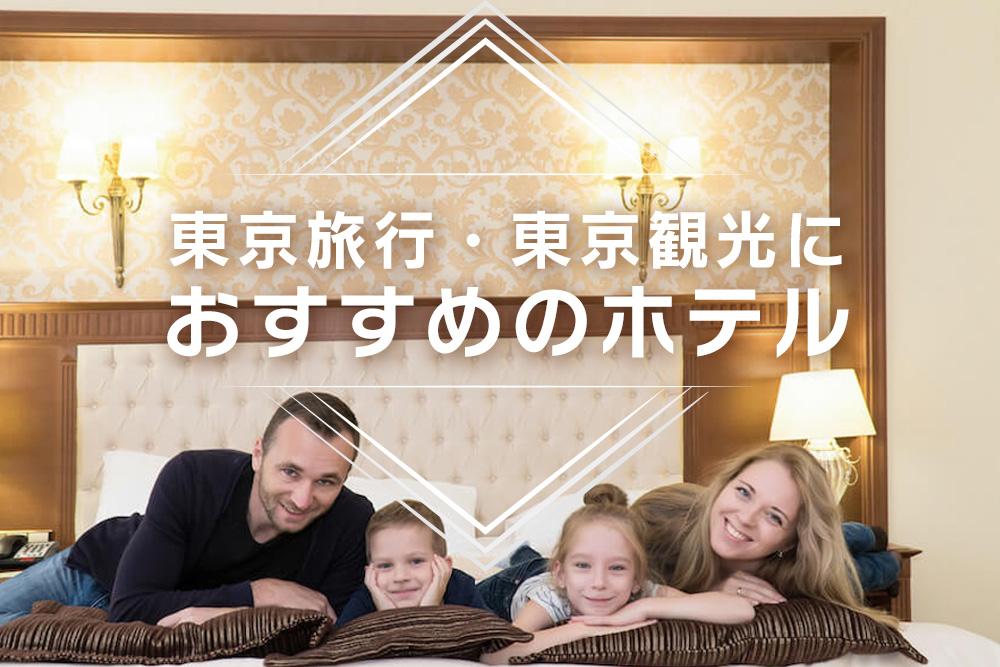 tokyo-best-hotel1