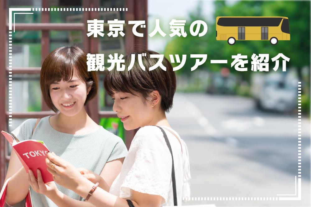 tokyo-bus-tour1