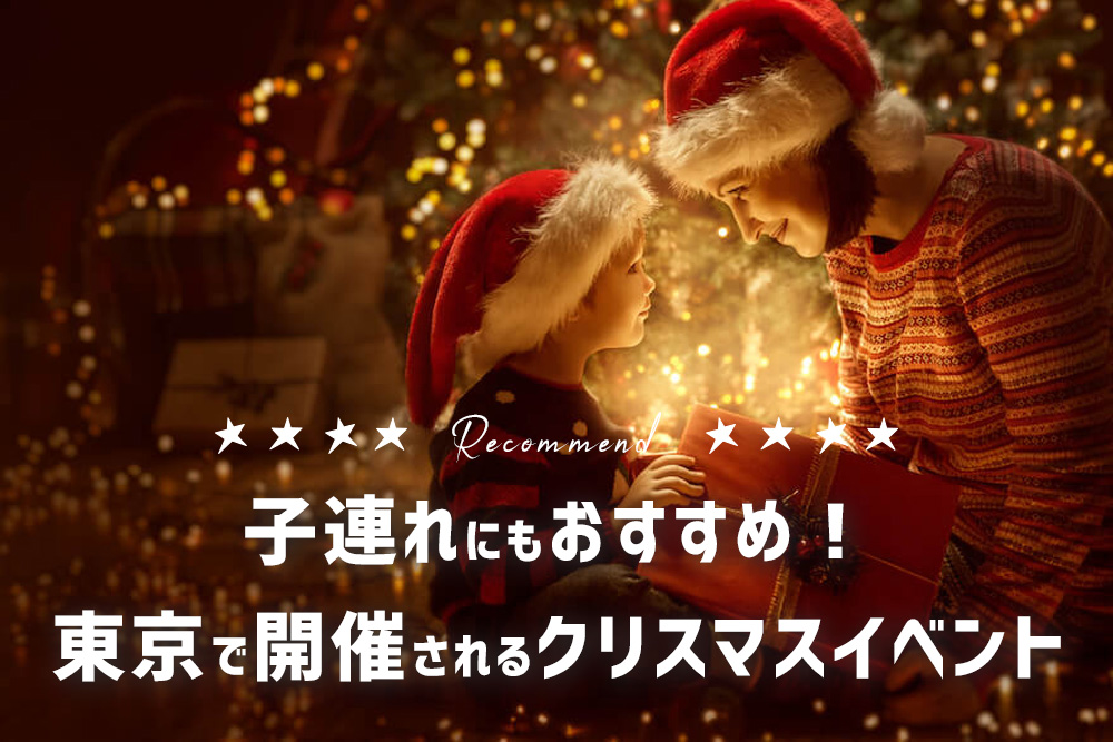 tokyo-christmas-20181