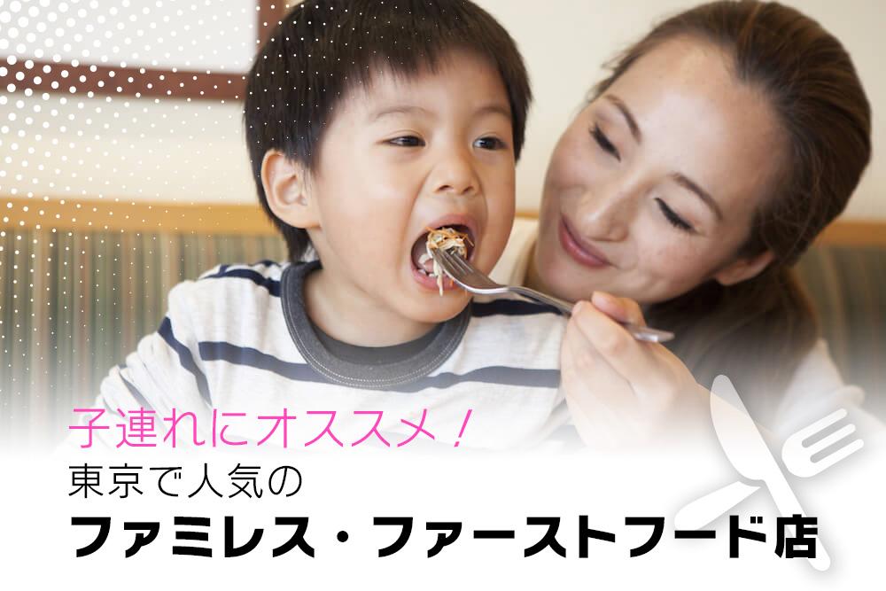 tokyo-family-restaurant1
