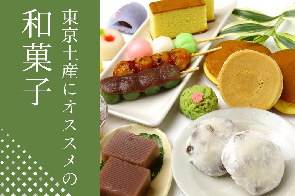 tokyo-gift-wagashi1