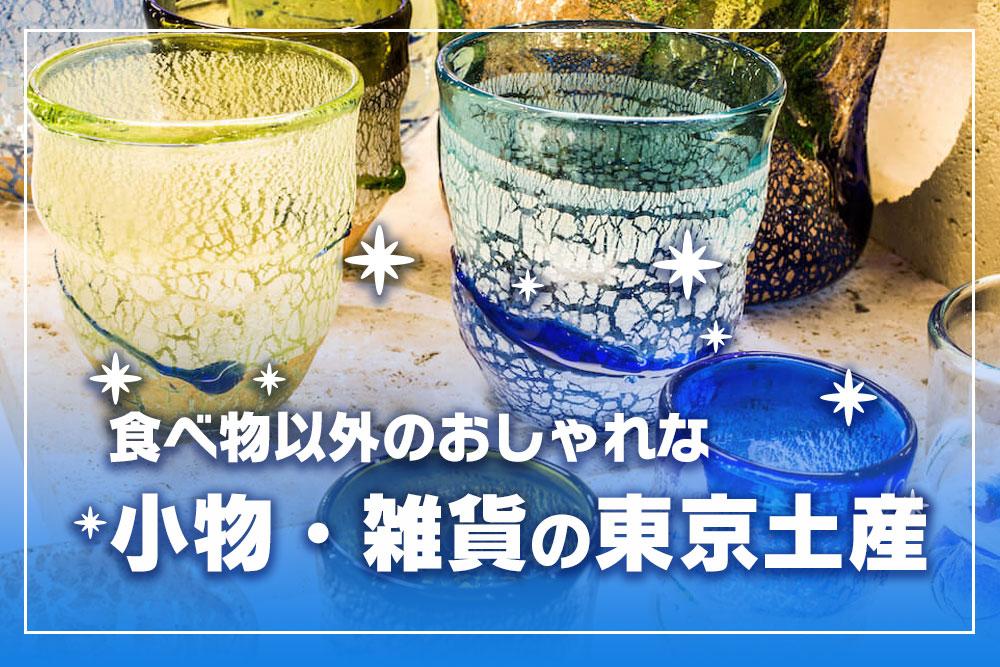 tokyo-gift-zakka002