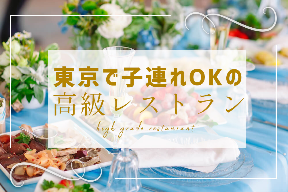 tokyo-high-grade-restaurant1