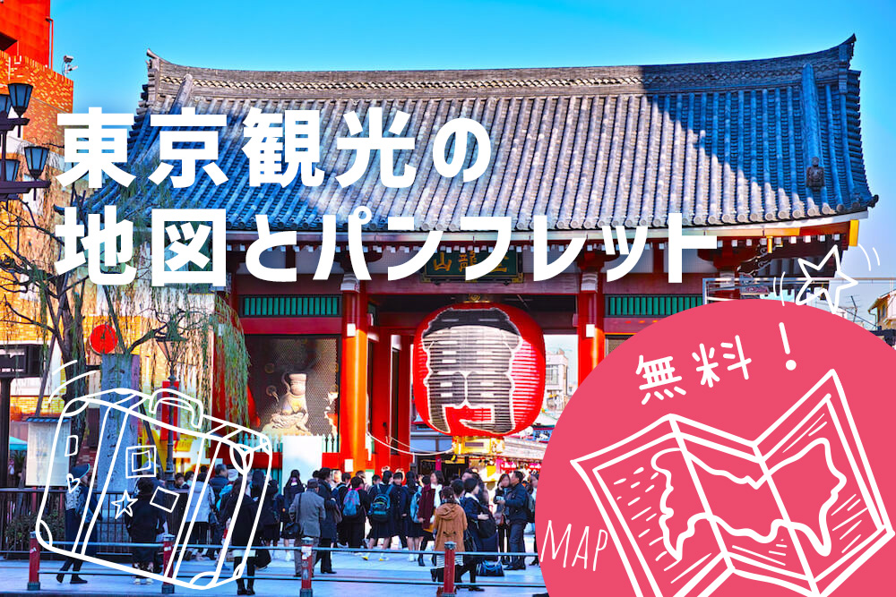 tokyo-kankou-pamphlet1
