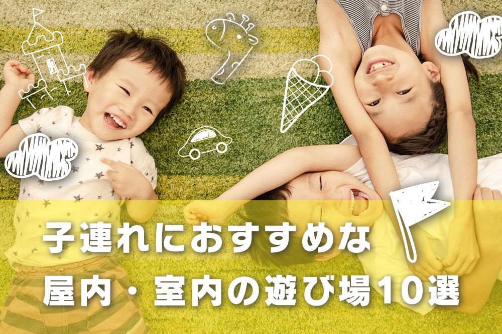 tokyo-kids-inside-playspot1
