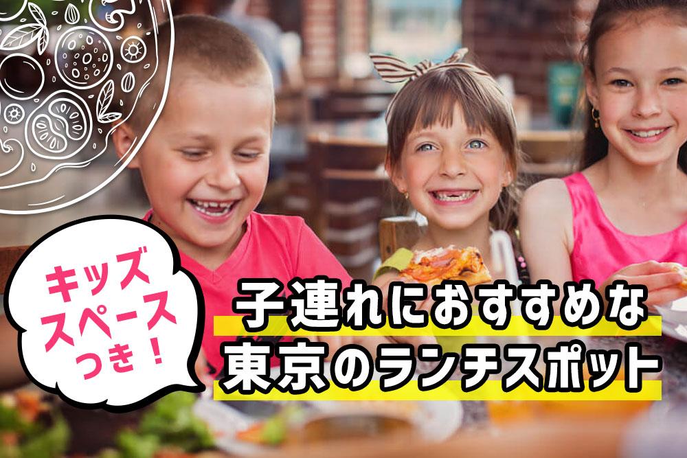 tokyo-lunch-kids2