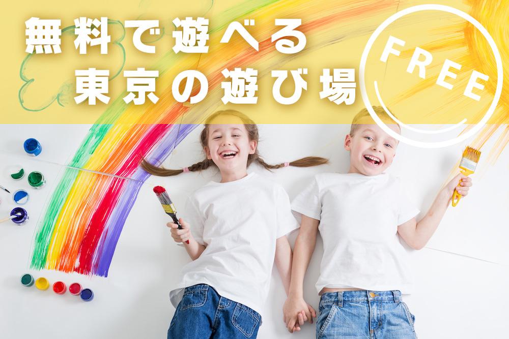 tokyo-playspot-free1