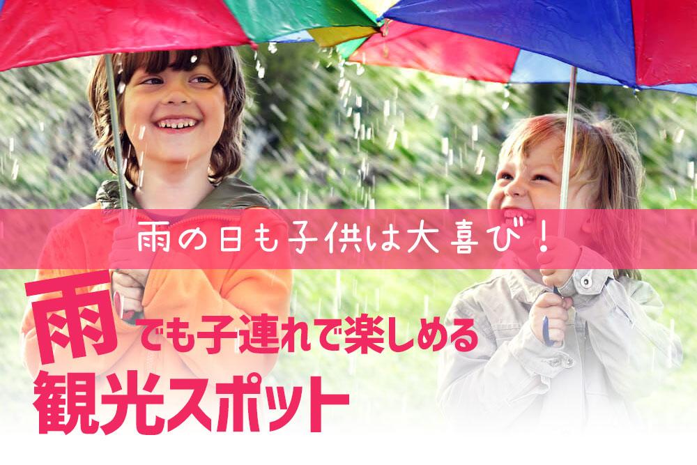 tokyo-rain-kids