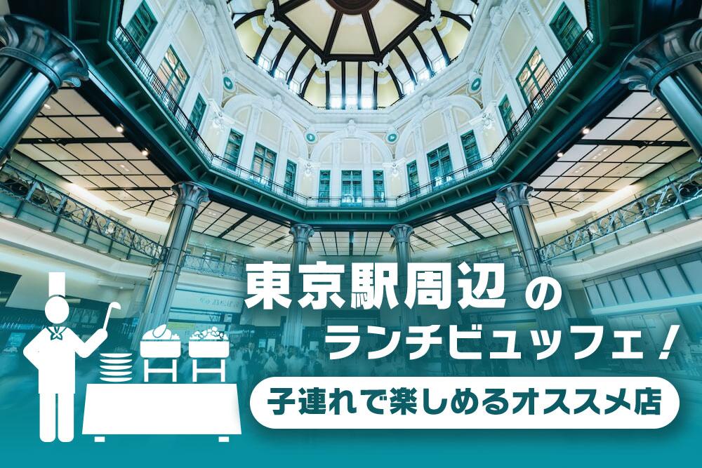 tokyo-station-buffet_04
