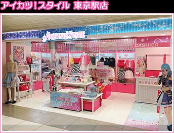 tokyoekikodomofuku009